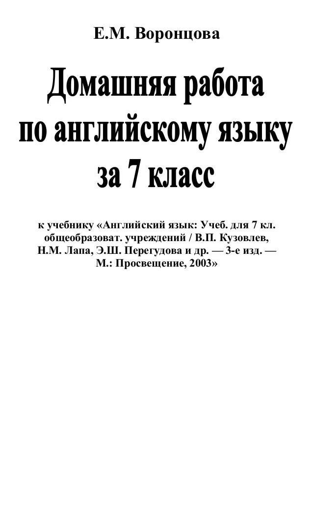 Доклад по английскому языку про писателя 250