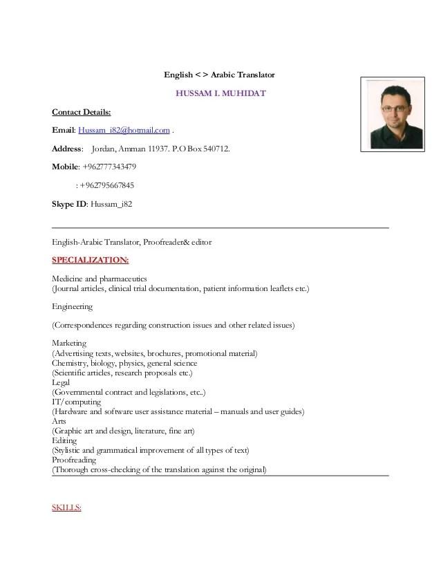 cv resume english translator