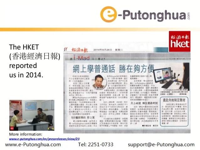 Introduction for e-Putonghua.com 2016