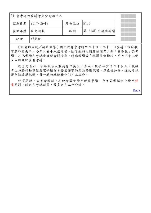 106年5月18日 臺電電子報