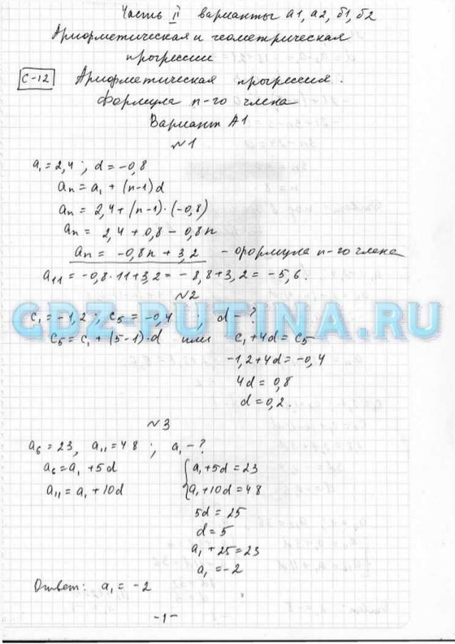Алгебра и начала анализа ершова голобородько гдз