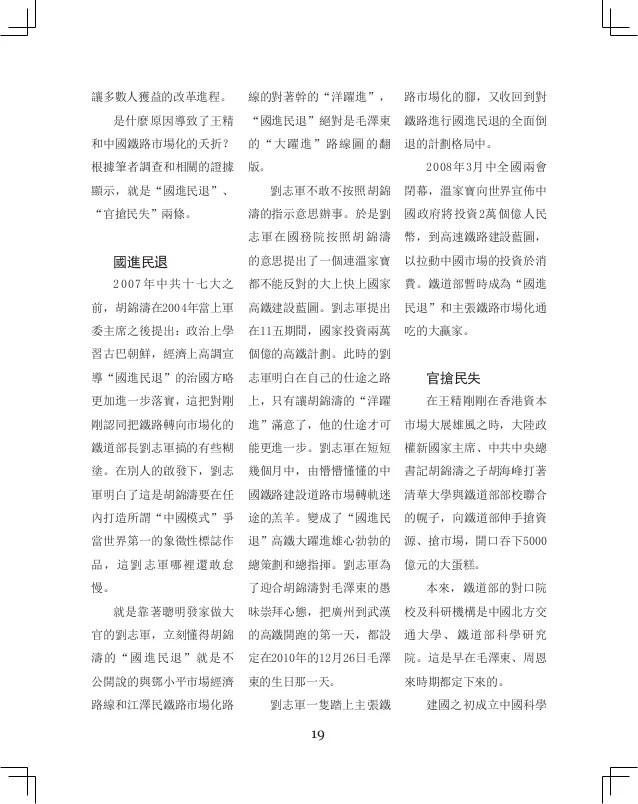 胡錦濤之子胡海峰王兆國之子王新亮串通令計劃三隻大老虎血盆大口吞食中國鐵路 市場化之殤,香港股民之殤