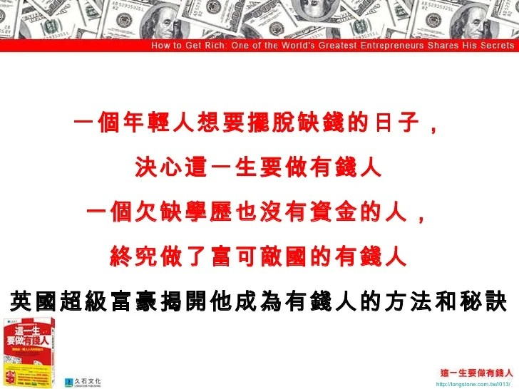 這一生要做有錢人:賺錢是一種人人可學的技巧