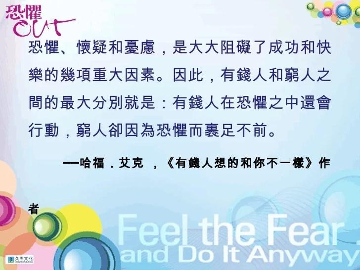 恐懼 OUT(Feel the Fear . . . and Do It Anyway)