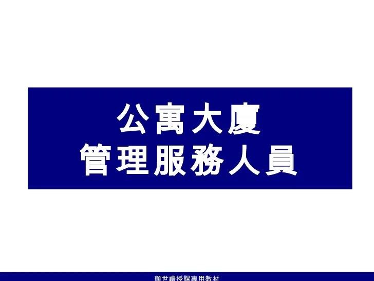 980622公寓大廈管理服務人管理辦法