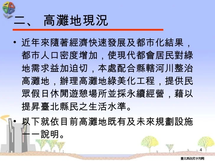 980921大漢溪高灘地建設利用與管理–局
