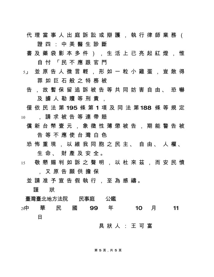 民事起訴狀 王可富99.10.12