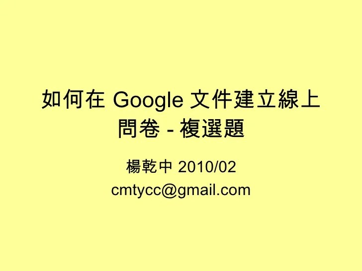 A1如何在Google文件建立線上問卷 複選題