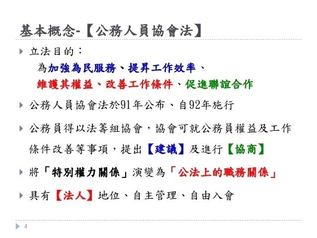 新北市公務人員協會簡介與願景 201606