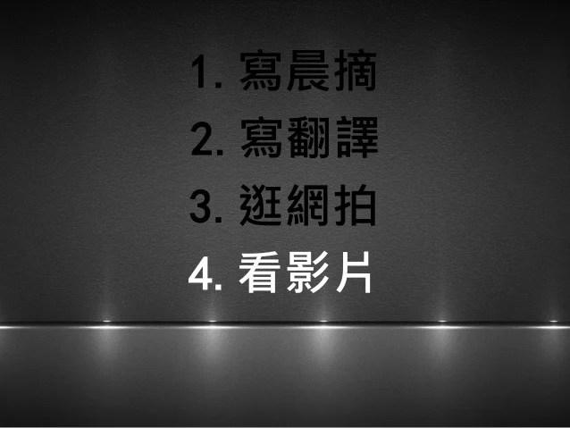 四種英文學習法