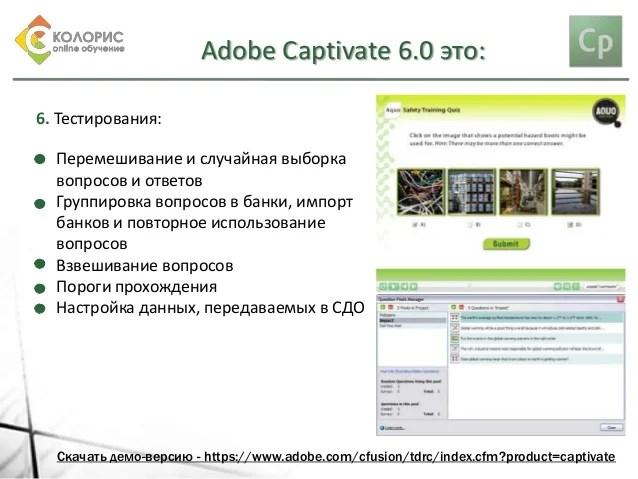 презентация Adobe captivate
