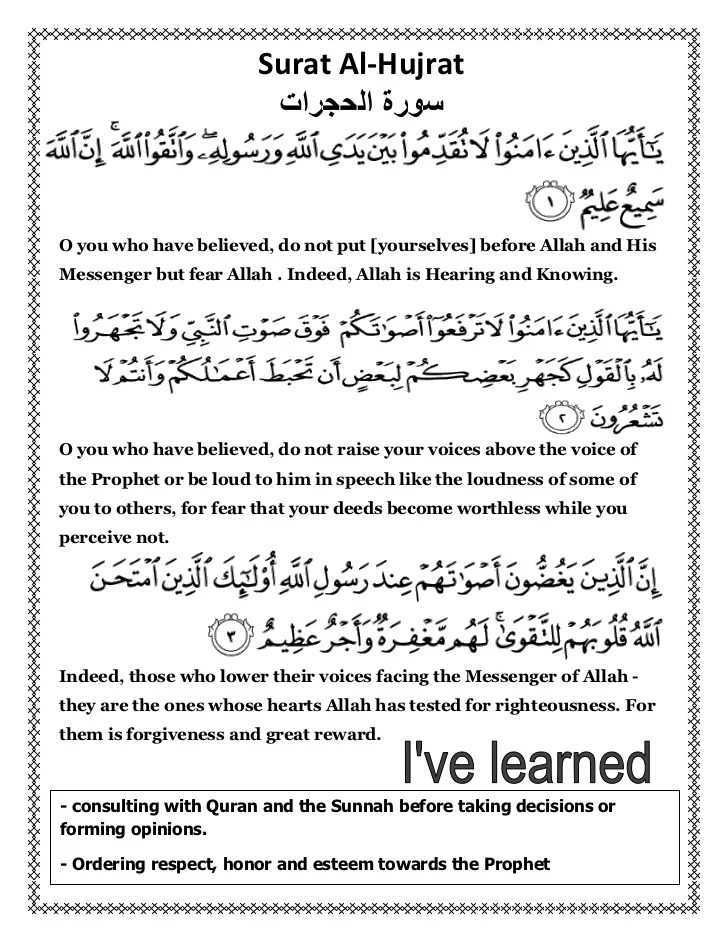 Al Hujurat Ayat 10 : hujurat, Surah, Hujrat