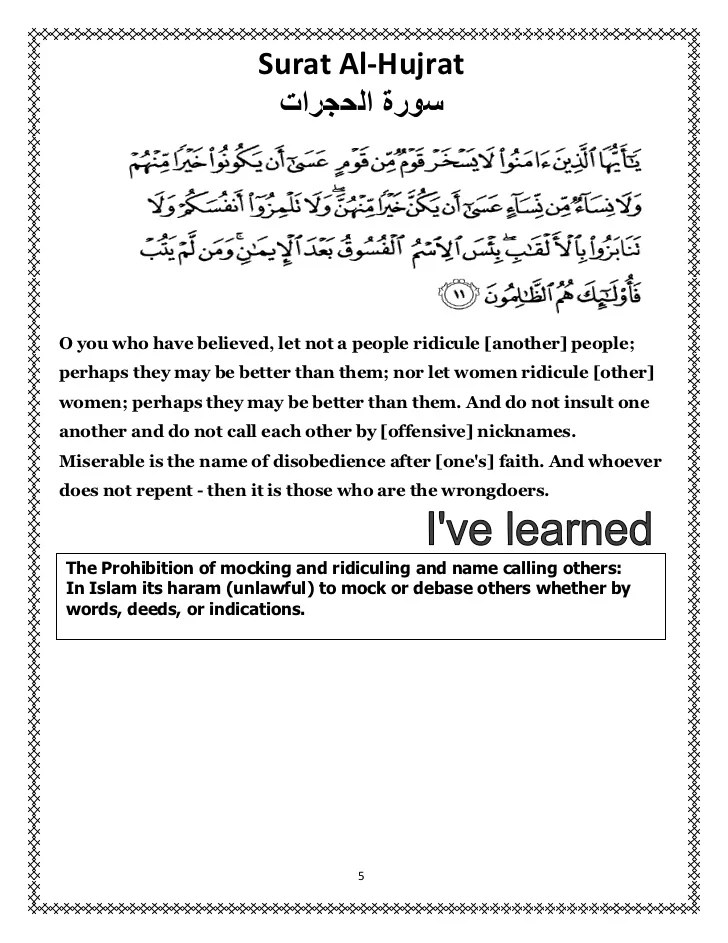 Al Hujarat Ayat 10 : hujarat, Surah, Hujrat
