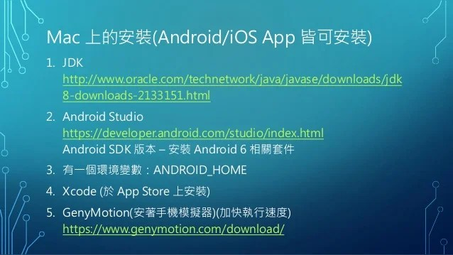 React Native App 設計與開發專題研習課程 003