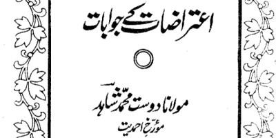 اسلامی تعلیمات اور سوال و جواب کے متفرق پروگرام