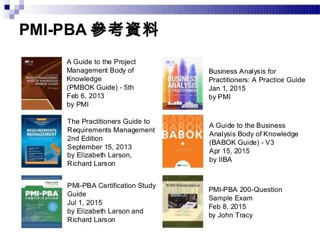 PMI-PBA 商業分析讀書會 20150725