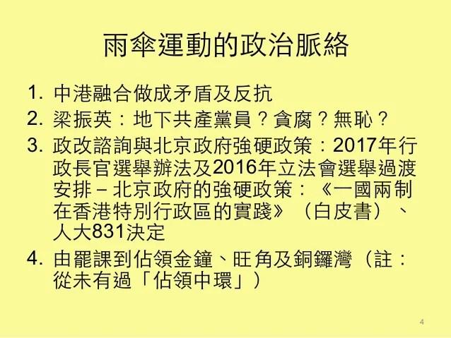 香港雨傘運動與中國因素 v.2