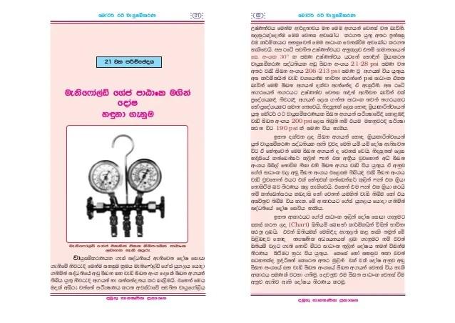 House Wiring Sinhala Pdf Free Download