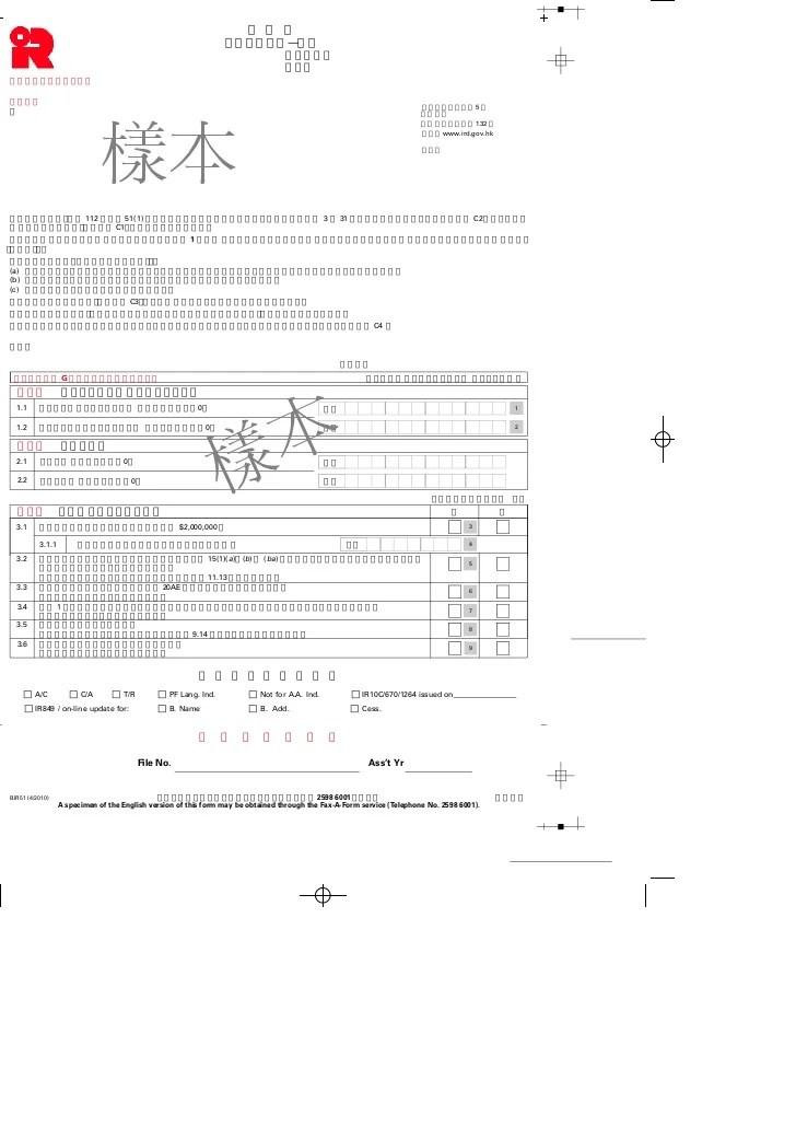 利得稅報稅表 (Bir51)