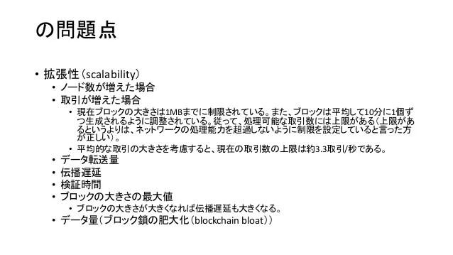 Bitcoinの個人的勉強ノートv第1版(2014年4月15日)