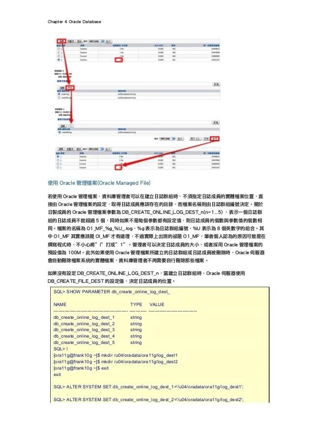Oracle 資料庫檔案介紹