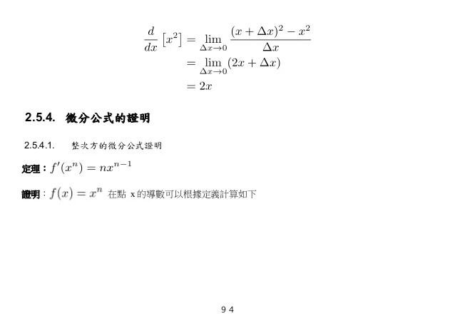 微積分& 工程數學 (第二版)