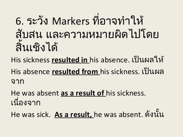 การใช cause effect markers