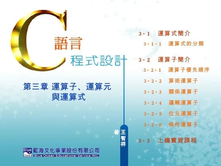 C語言 第三章 03 運算子,運算元與運算式