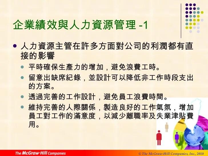 淡大保險人資 Ch 01 人力資源管理:一項策略性功能