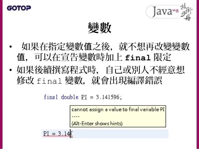 Java SE 8 技術手冊第 3 章 - 基礎語法