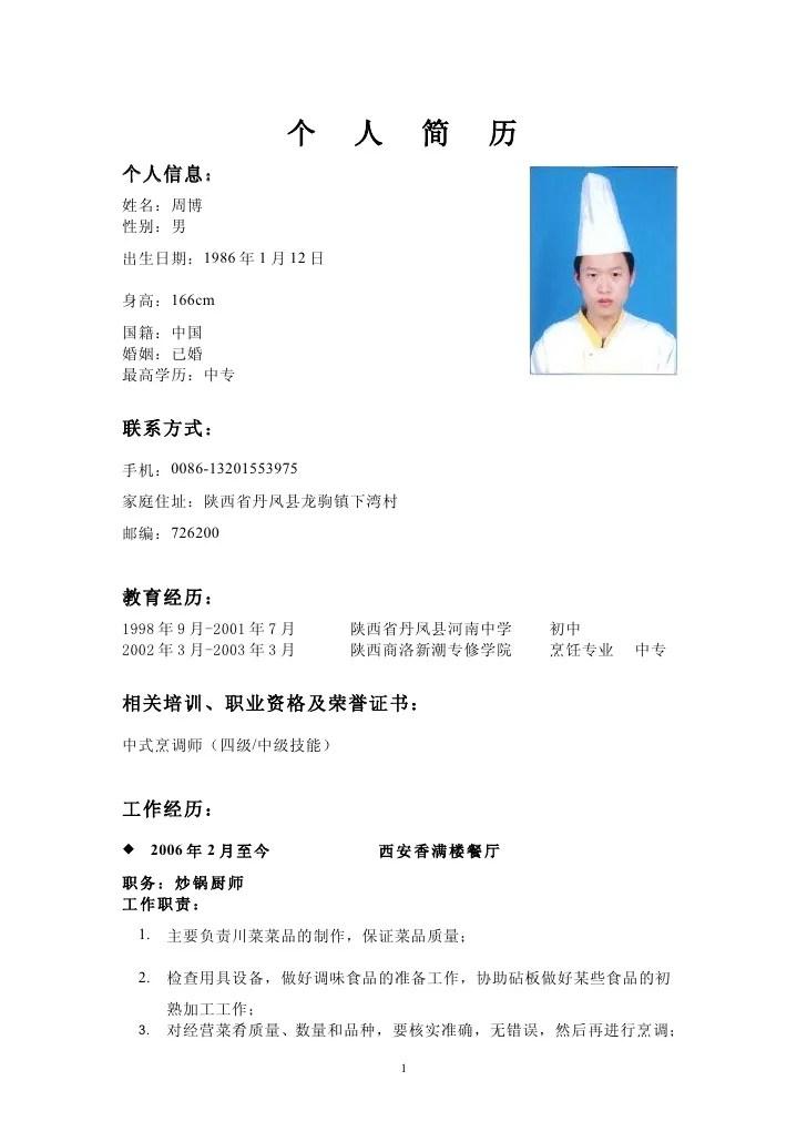 Ch0538 Bo Z Hou Cv 周博简历(chinese)