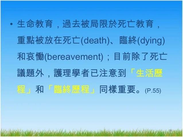 生死學 Ch3 從健康科學看生死
