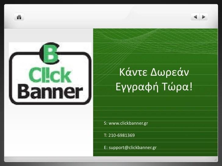 Αποτέλεσμα εικόνας για Clickbanner