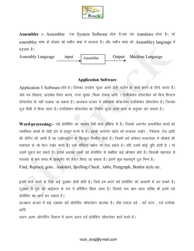 Computer fundamentals hindi notes