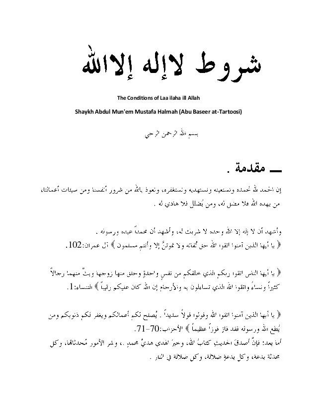 Conditions Of Laa Ilaha Ill Allahpdf Sh