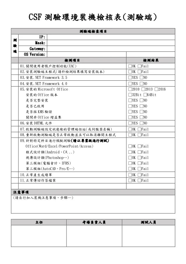 CSF測驗環境裝機檢核表(v2017)