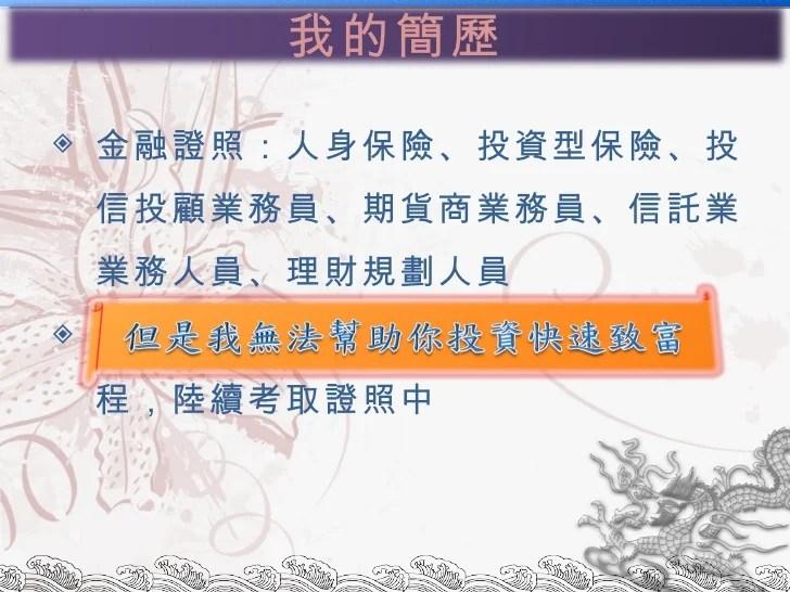 Damien Wu的理財規劃 潮流版