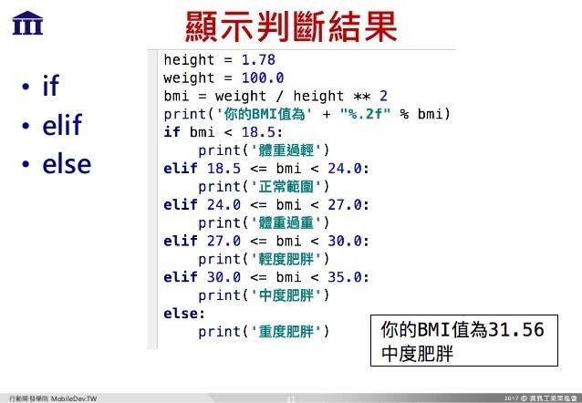 Intro to Python - BMI Case Practice