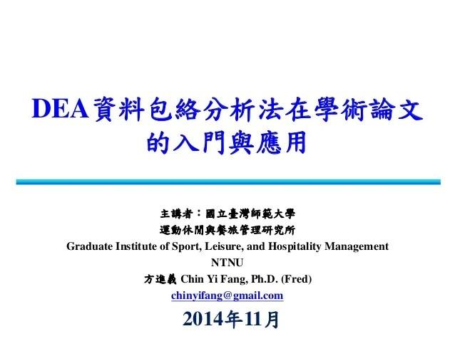 演講-DEA資料包絡法在學術論文的應用-臺師大方進義-三星統計-20141119