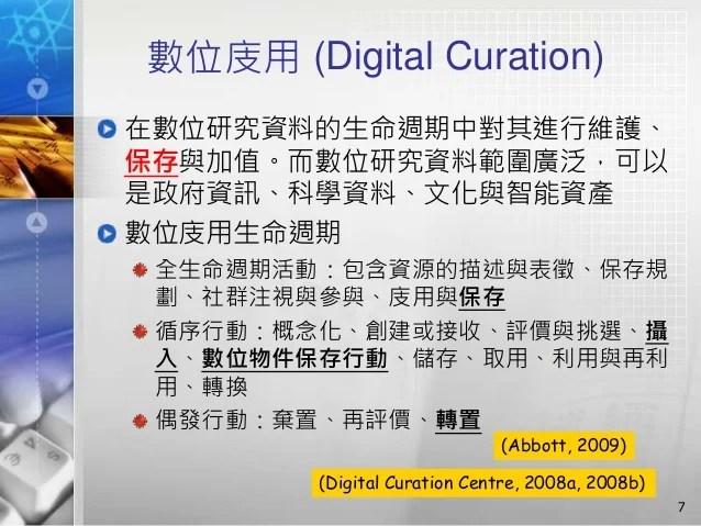 數位保存的趨勢與實務
