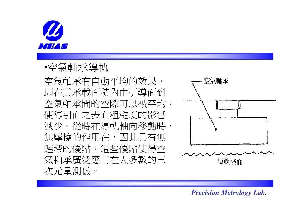 DS-006-三次元座標量測儀