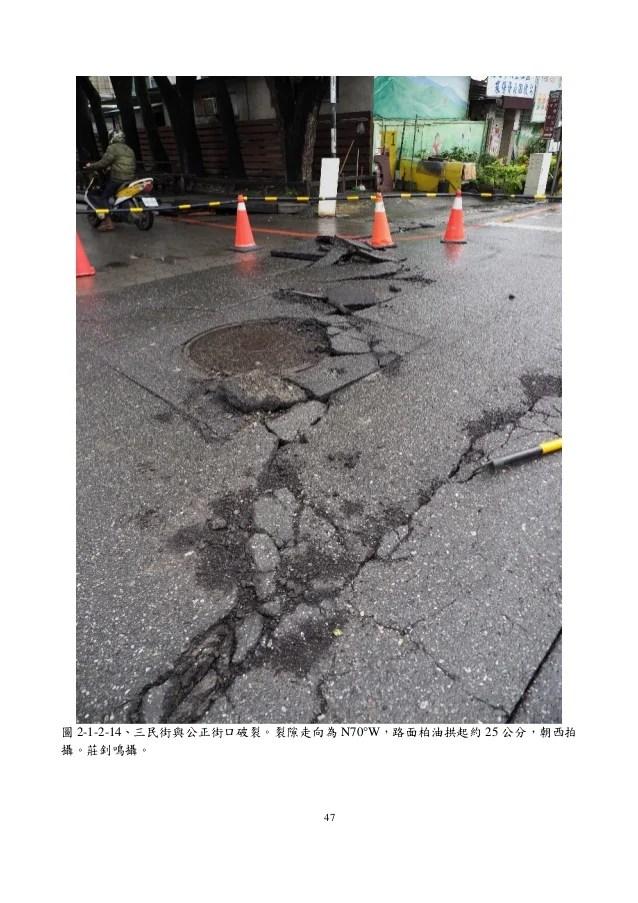 花蓮地震地質調查報告