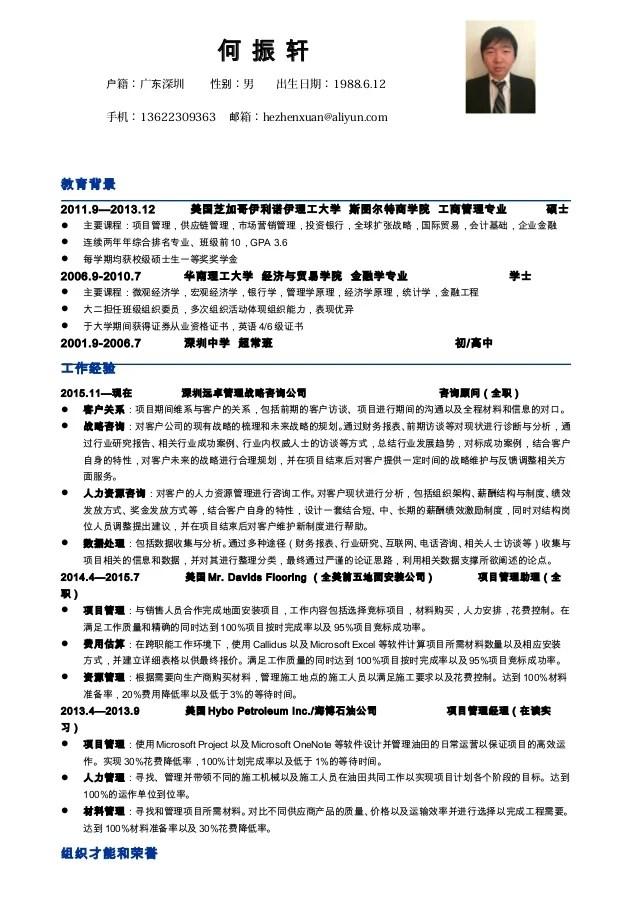 Zhenxuan He 中文简历