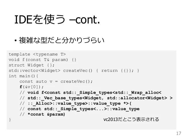 Effective Modern C 勉強会#1 Item3 4