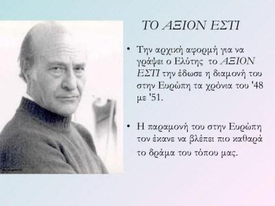 Ο Οδυσσέας Ελύτης εξηγεί πως έγραψε το Αξιον Εστί !