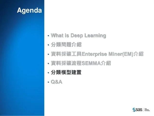 深度學習(Deep learning)概論- 使用 SAS EM 實做