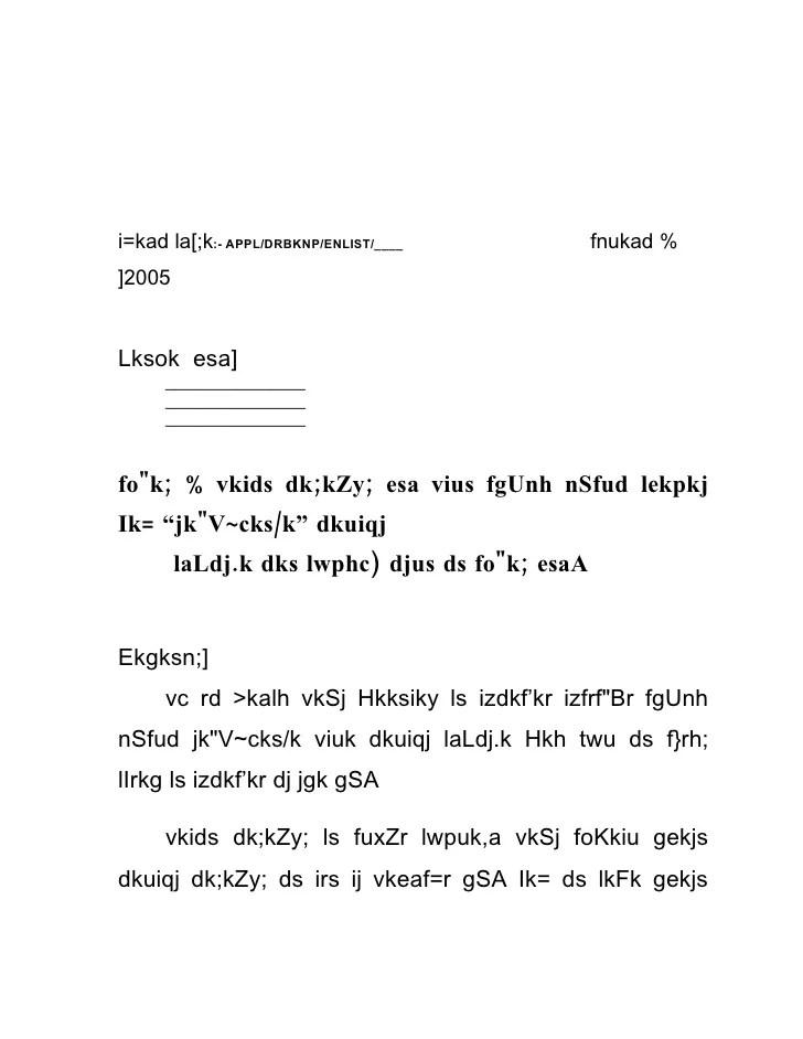 Enlistment Letter