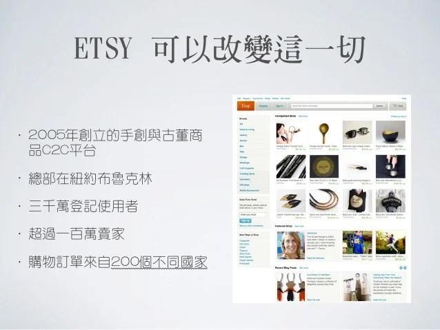 Etsy 臺灣設計師開店入門