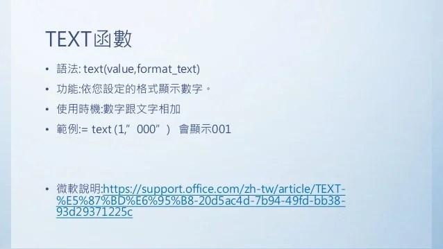 Excel函數實務應用班第三天