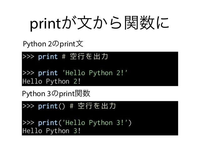 「Python言語」はじめの一歩 / First step of Python